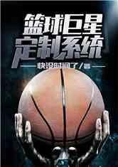 篮球巨星定制系统
