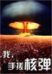 我,手搓原子弹