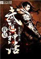 我是武道神话