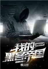 创世纪:我的黑客帝国