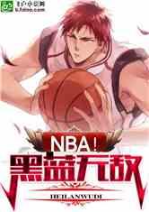 NBA!黑篮无敌