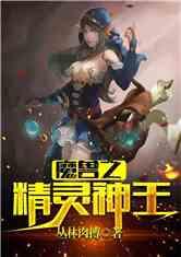 网游:魔兽之精灵神王