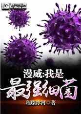 漫威:我是最强细菌小说
