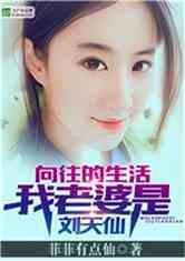 向往的生活:我老婆是刘天仙