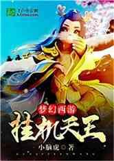 梦幻西游:挂机天王
