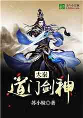 大秦:道门剑神