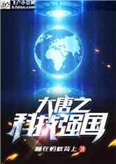 大唐之科技强国
