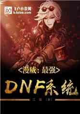 漫威:最强DNF系统