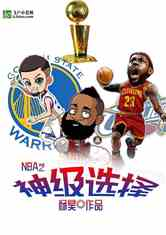 NBA之神级选择