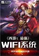 西游:最强Wifi系统