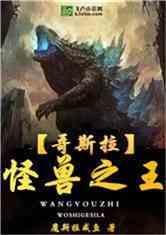 漫威:哥斯拉怪兽之王