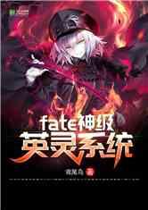 fate神级英灵系统