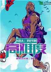 NBA:我只玩高难度