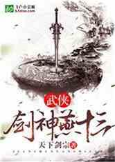武侠:剑神燕十三