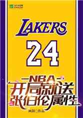 NBA:�_局就送��伯���傩�