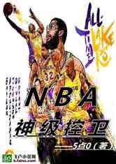NBA:神级控卫