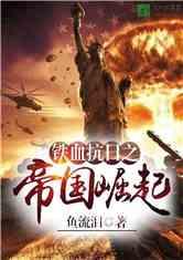铁血霸业之红警帝国