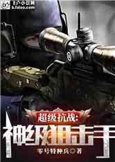 超级抗战:神级狙击手