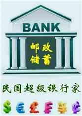 民国超级银行家