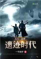 玄幻:超神遗迹时代