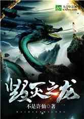 玄幻末日之灭世之龙小说