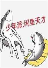少年派:咸鱼天才