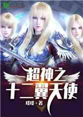 超神之十二翼天使