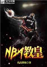 NBA教皇