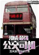 漫威:最强公交司机