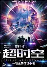 超时空旅行社