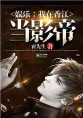 娱乐:我在香江当影帝