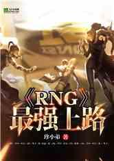 RNG最强上路
