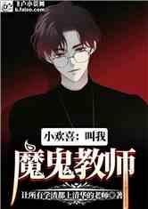 小欢喜:叫我魔鬼教师