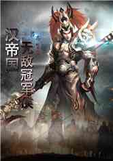 汉帝国:无敌冠军侯