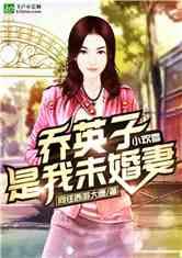 小欢喜:乔英子是我未婚妻