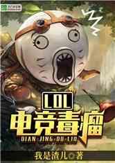 LOL:电竞毒瘤