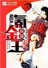 NBA:最强氪金王