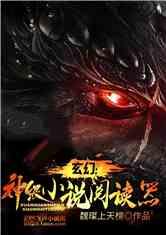 玄幻:神级小说阅读器