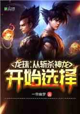 龙珠:从斩杀神龙开始选择