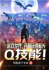 游戏世界:开局获得船长Q技能!
