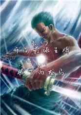 玄幻:开局最强王牌师