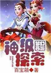 梦幻西游:神级探索