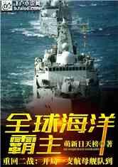 重回二战:开局一支航母舰队到全球海洋霸主