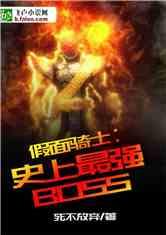 假面骑士:史上最强BOSS