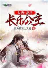 大唐:妻乃长乐公主