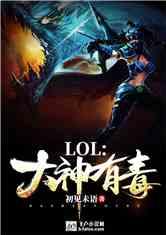LOL:大神有毒