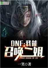 DNF:我能召唤二姐