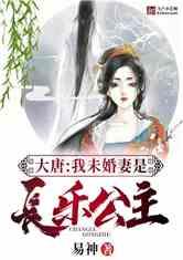 大唐:我未婚妻是长乐公主