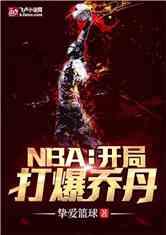 NBA:开局打爆乔丹!