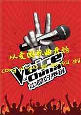 中国好声音从爱国歌曲开始